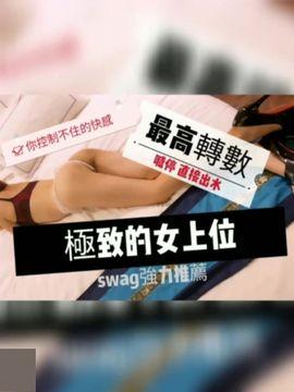 最新台湾SWAG美臀女神『妮妮』极致女上位特辑 与妮粉顶操啪啪 骑乘式最强电臀 未公开4P隐藏版 高清720P版