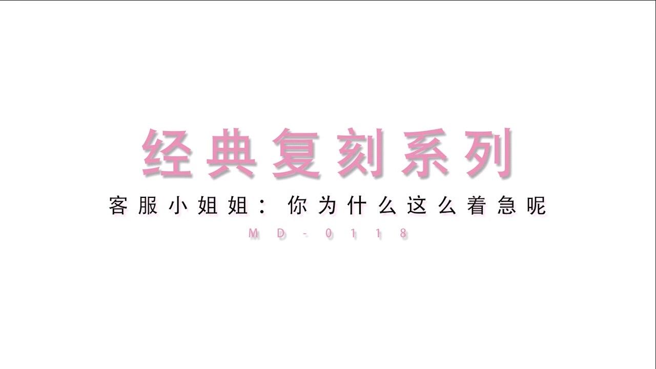 麻豆传媒映画经典翻拍-MD0018 『电话小姐』你为什么这么急呢? 高清精彩推荐-仙儿媛