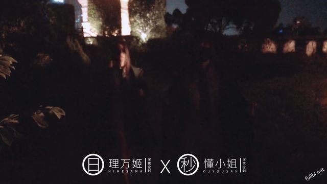 最近火爆推特露出系女神反差婊【理万姬】x【懂小姐】深夜企划新作–深夜游行的魔法使徒 女神户外露出 高清1080P版