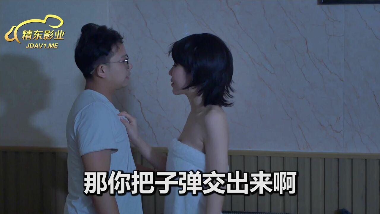 精东影业最新国产AV佳作 JD040 找替身 女鬼化身租客 占你房屋睡你