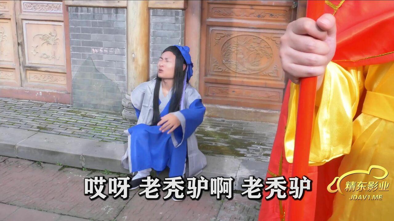 国庆节快乐 精东影业 JD070 萬萬沒想到之白蛇傳