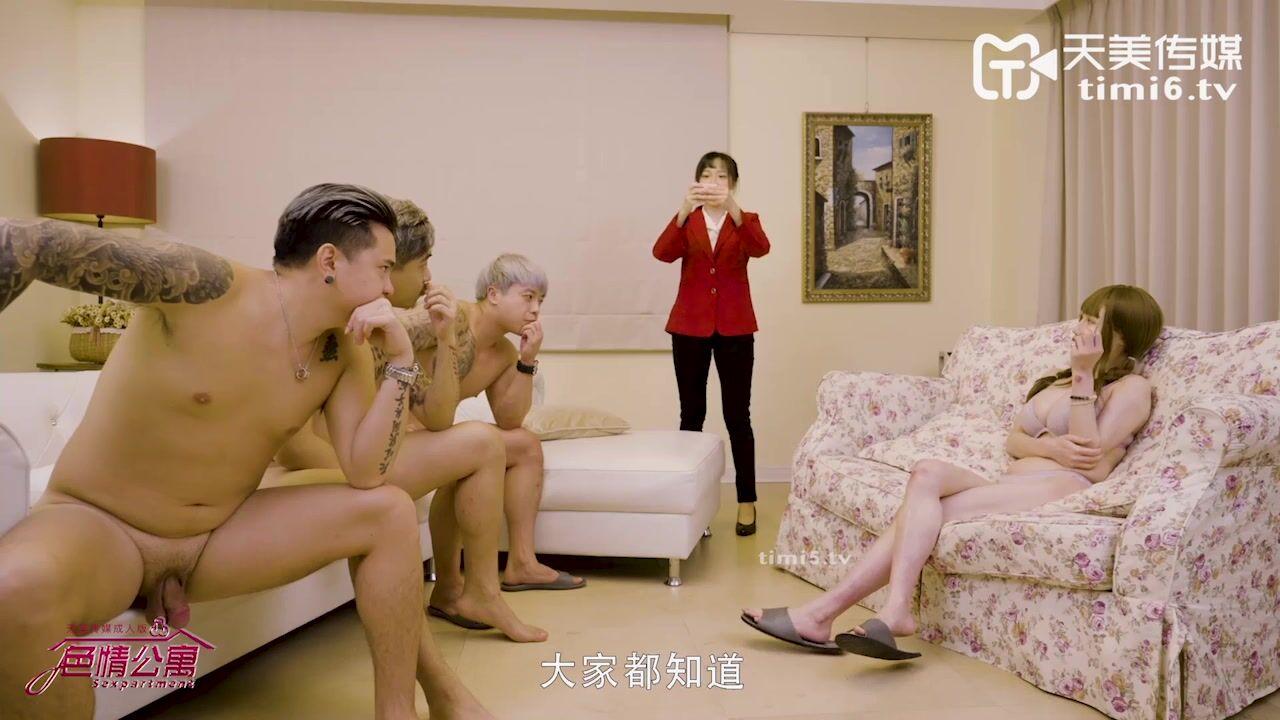 天美传媒 EP4 色情公寓 第四集 你的阴茎归我了